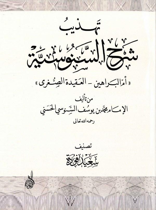 Tehzibü Şerhus Senusiyye 'Ümmül Berahin - El Akidetus Sugra'-تهذيب شرح السنوسية   'أم البراهين - العقيدة الصغرى'