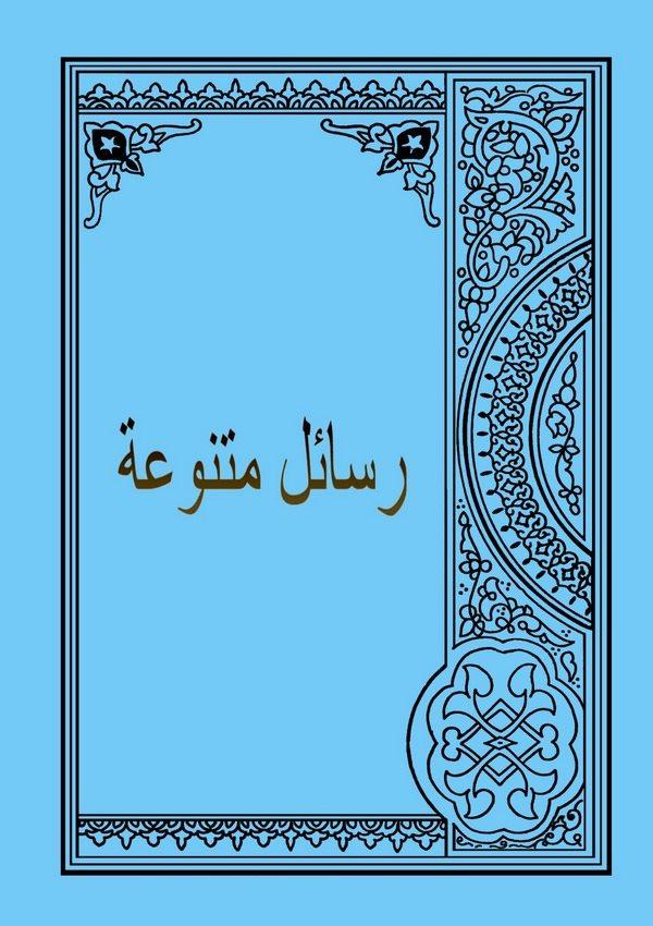 Resail Mütenevvia (Ahkamul Cuma fil Fıkhil İslami, Badüt Talikat vel Kavaid İlmiyye ala Mesailil Cahiliyye)-رسائل متنوعة (أحكام