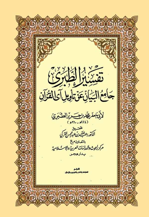 Tefsirut Taberi Camiul Beyani an  Tevilil Kuran-تفسير الطبري جامع البيان عن تأويل القرآن