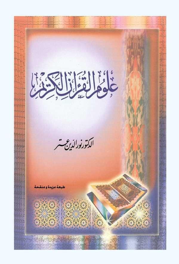Ulumul Kuran El Kerim-علوم القرآن الكريم