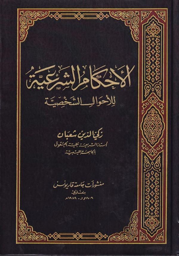 El Ahkamuş Şeriyye lil Ahvaliş Şahsiyye-الأحكام الشرعية للأحوال الشخصية