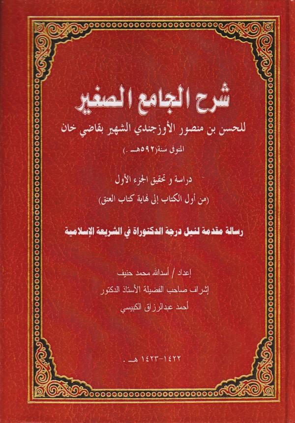 Şerhul Cami Es Sagir-شرح الجامع الصغير