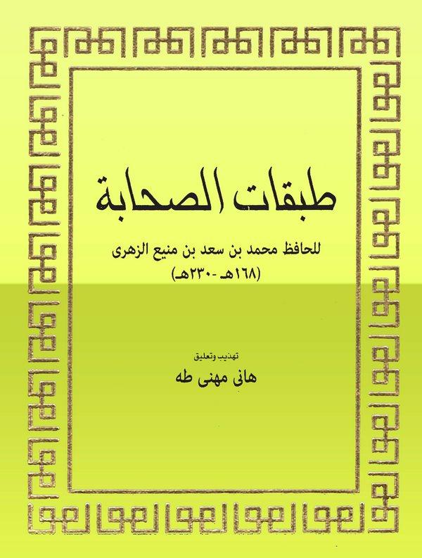 Tehzibu Tabakatis Sahabe-تهذيب طبقات الصحابة