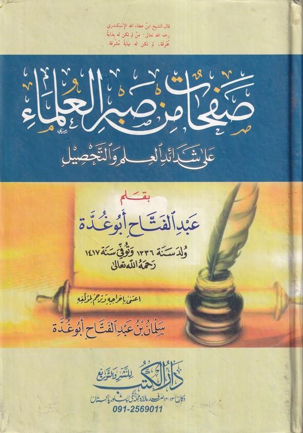 Safahat min Sabril Ulema-صفحات من صبر العلماء