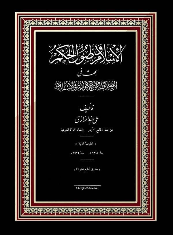 El İslamu ve Usulul Hükm Bahsun fil Hilafeti vel Hükümeti fil İslam-الإسلام وأصول الحكم بحث في الخلافة والحكومة في الإسلام