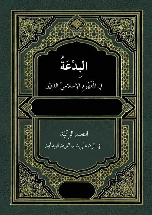 El Bidatu fil Mefhumil İslami Ed Dakik-البدعة في المفهوم الإسلام الدقيق