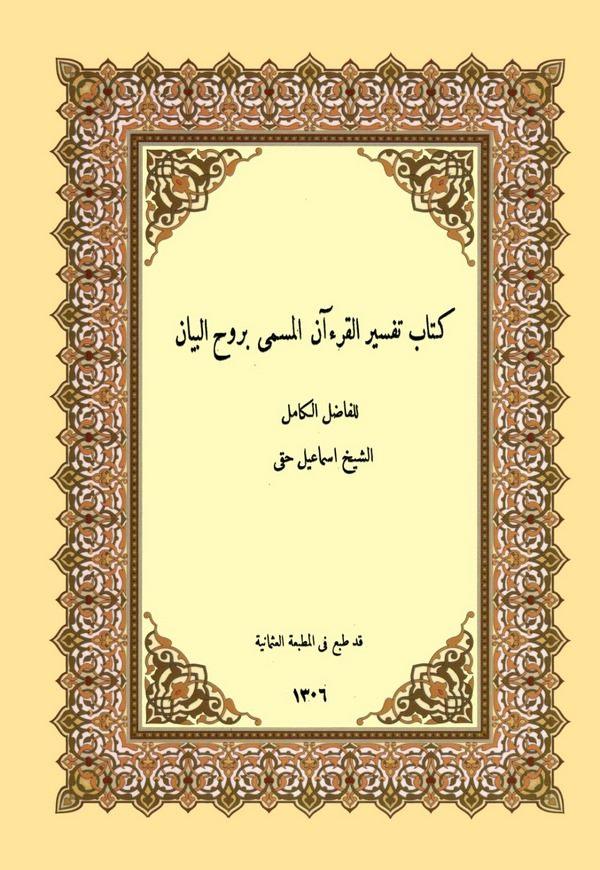 Kitabu Tefsirul Kuran El Müüsemma bi Ruhul Beyan-كتاب تفسير القرآن المسمى بروع البيان
