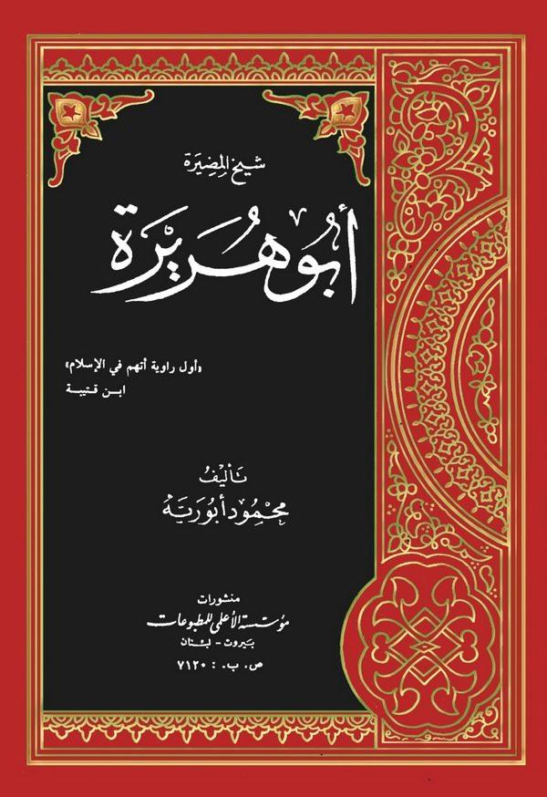 Ebu Hureyre-أبو هريرة