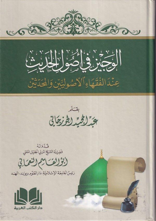 El Veciz fi Usulil Hadis indel Fukahail Usuliyyin vel Muhaddisin-الوجيز في أصول الحديث عند الفقهاء الأصوليين والمحدثين