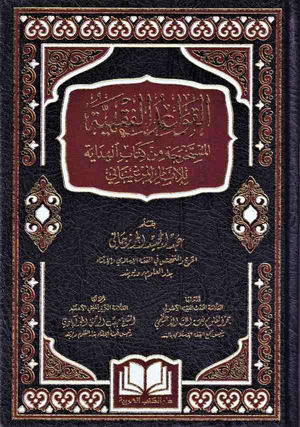 El Kavaidul Fıkhiyye El Mustahrece min Kitabil Hidaye-القواعد الفقهية المستخرجة من كتاب الهداية