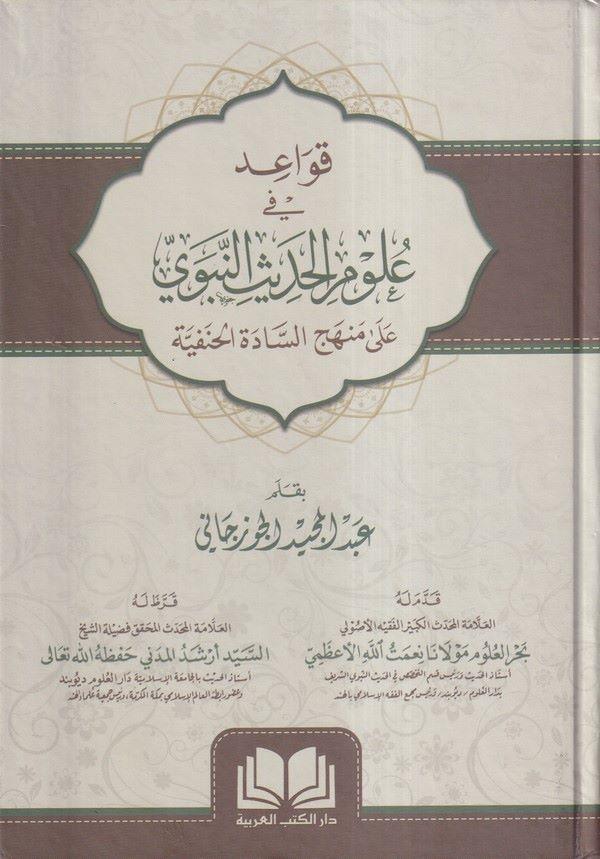 Kavaid fi Ulumil Hadisin Nebevi ala Menhecis Sadetil Hanefiyye-قواعد في علوم الحديث النبوي على منهج السادة الحنفية