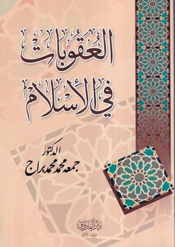 El Ukubatu fil İslam-العقوبات في الإسلام