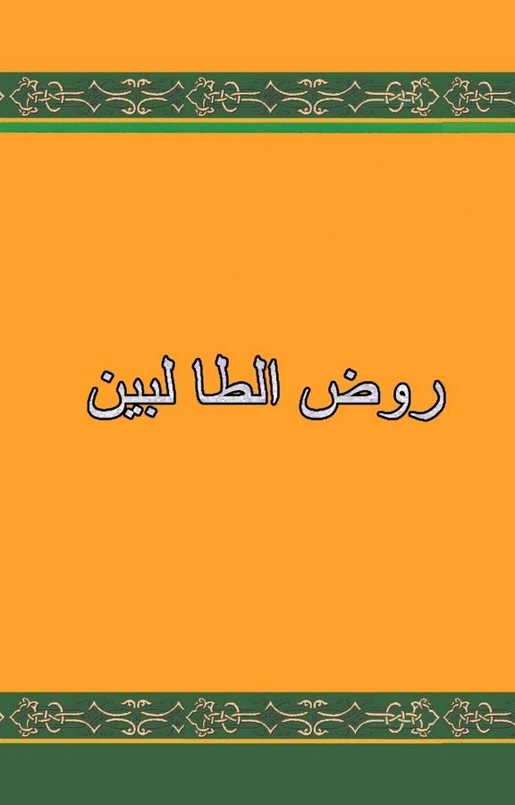 Ravdut Talibin-روض الطالبين