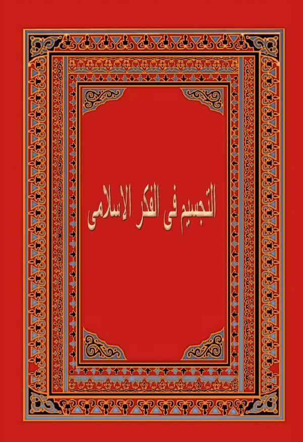 Et Tecsim fil Fikril İslami-التجسيم في الفكر الإسلامي
