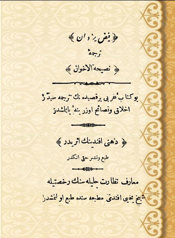 Feyzi Yezdan Tercümesi Nasihatul İhvan-فيض يزدان ترجمه نصيحة الاخوان