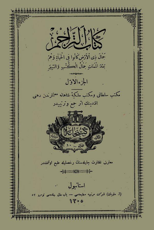 Kitabut Teracim-كتاب التراجم