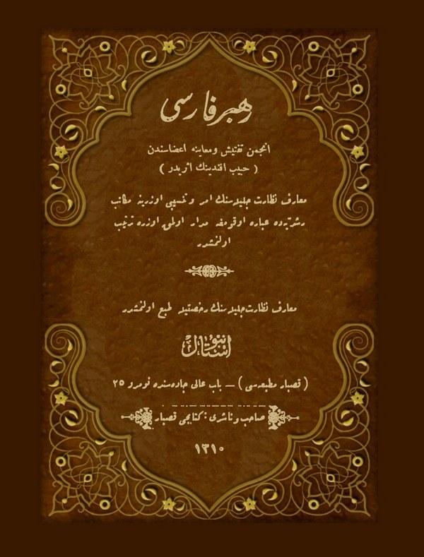 Rehberi Farisi-رهبر فارسى