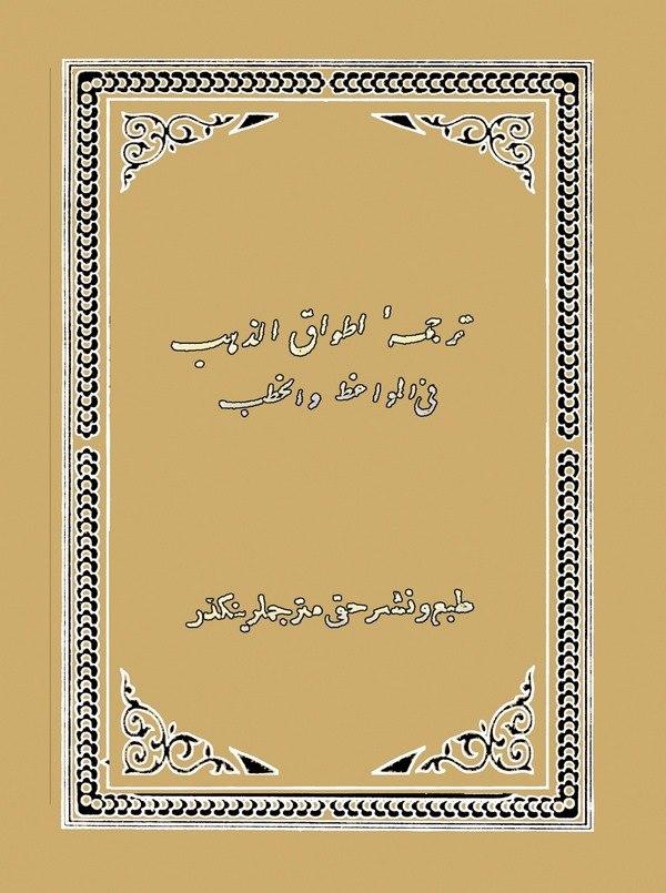 Tercümei Etvakuz Zeheb fil Mevaizi vel Hutab-ترجمه اطواق الذهب في المواعظ والخطب