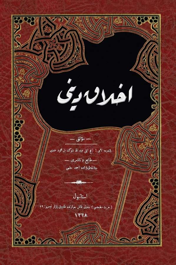Ahlak Dini-اخلاق دينى