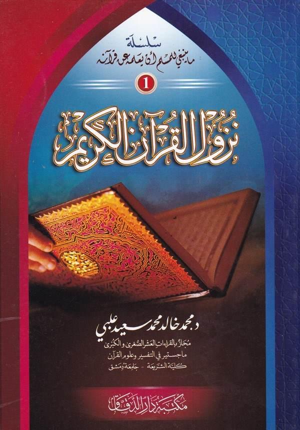 Nüzulül Kuranil Kerim-نزول القرآن الكريم