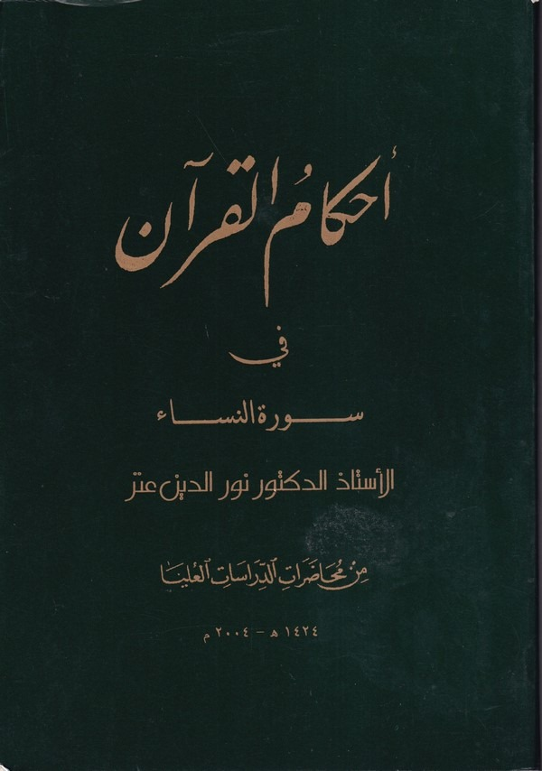 Ahkamul Kuran fi Suretin Nisa-أحكام القرآن في سورة النساء