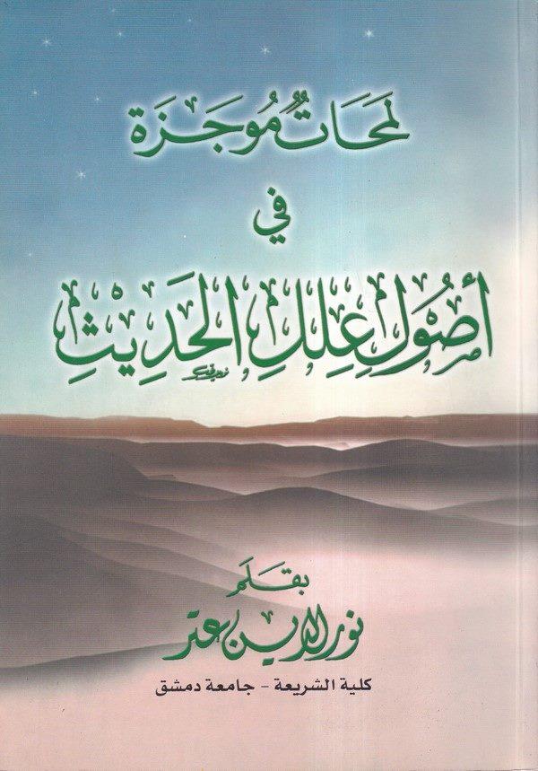 Lemehat Muceze fi Usuli İlelil Hadis-لمحات موجزة في أصول علل الحديث