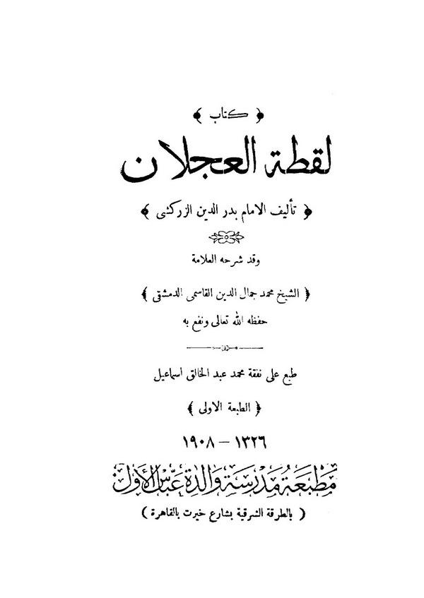 Luktatül Aclan ve Kad Şerehahu Muhammed Cemaleddin El Kasimi-لقطة العجلان وقد شرحه محمد جمال الدين القاسمي