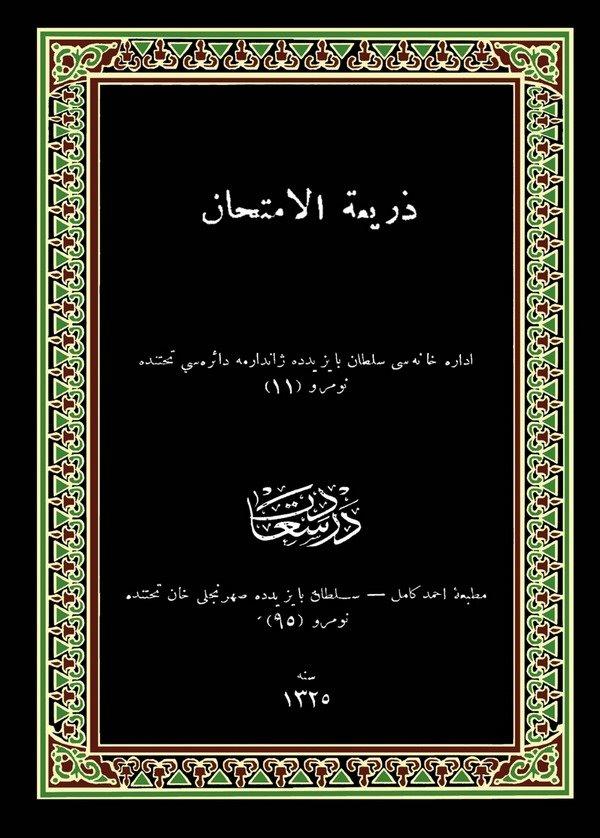 Zeriatul İmtihan-ذريعة الإمتحان