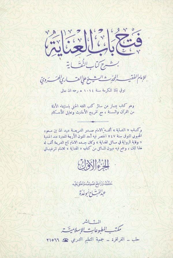 Fethu Babil İnaye bi Şerhi Kitabin Nükaye-فتح باب العناية بشرح كتاب النقاية