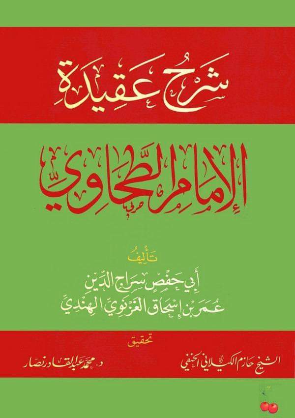 Şerhu Akidetil İmam Et Tahavi-شرح عقيدة الإمام الطحاوي