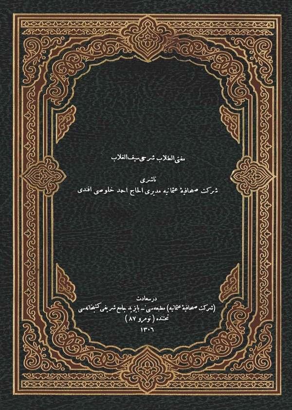 Mugnit Tullab Şerhi Seyfu Gullab-مغني الطلاب شرحى سيف الغلاب