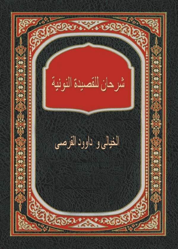 Şerhan lil Kasidetin Nuniyye-شرحان للقصيدة النونية