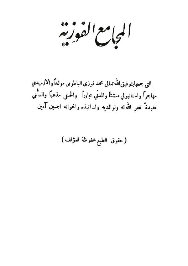 El Mecamiul Fevziyye-المجامع الفوزية