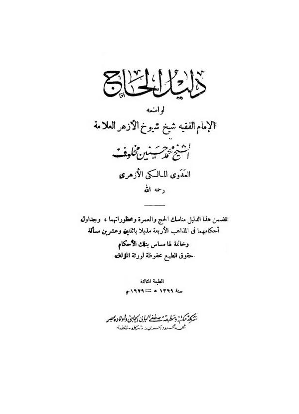Delilül Hac-دليل الحاج