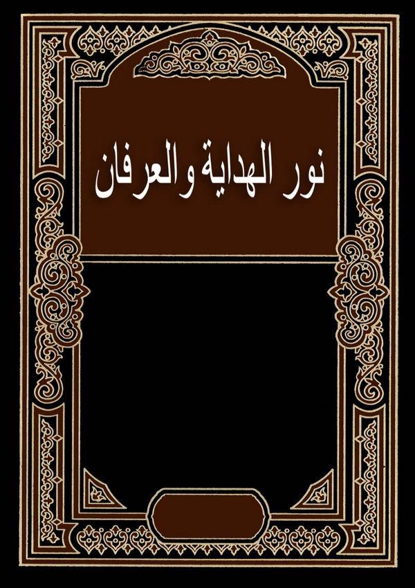 Nurul Hidayeti vel İrfan-نور الهداية والعرفان
