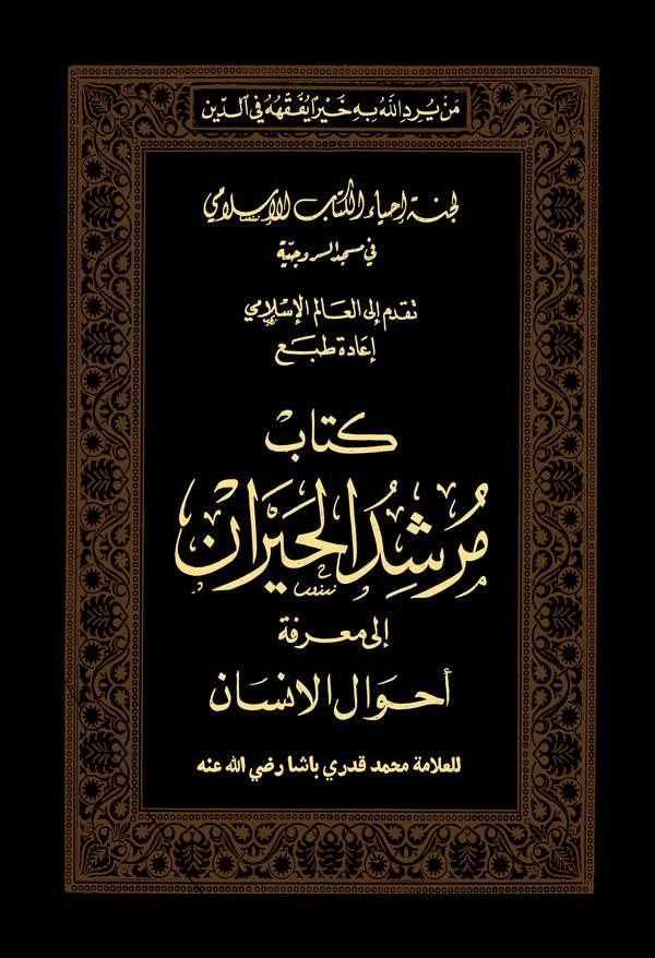 Mürşidül Hayran ila Marifeti Ahvalil İnsan-مرشد الحيران إلى معرفة أحوال الإنسان
