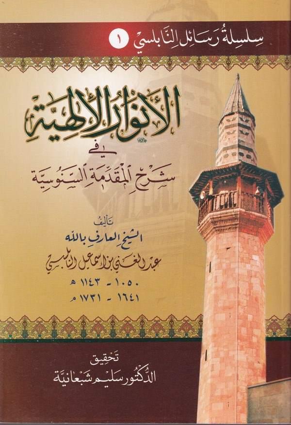 El Envarul İlahiyye fi Şerhil Mukaddimetis Senusiyye-الأنوار الإلهية في شرح المقدمة السنوسية