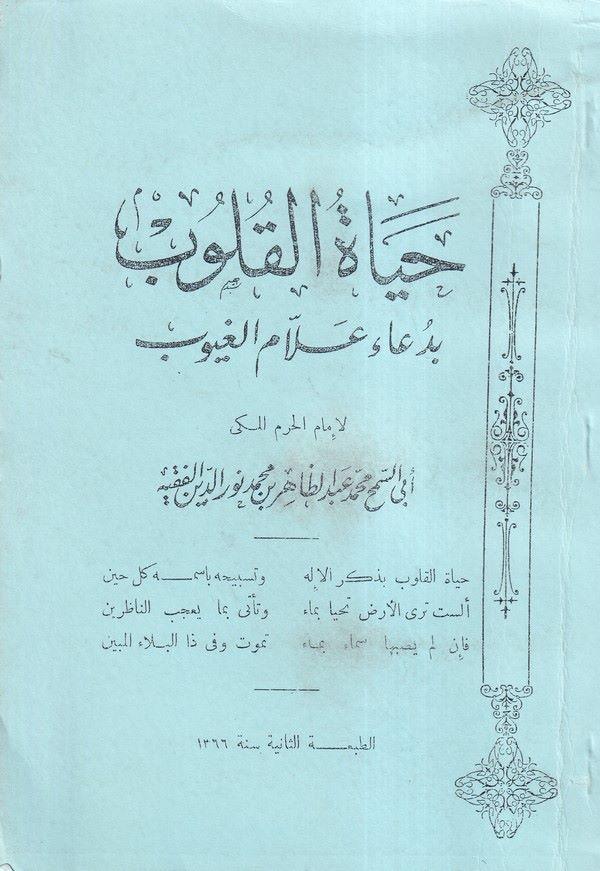 Hayatul Kulub bi Duai Allamil Guyub-حياة القلوب بدعاء علام الغيوب