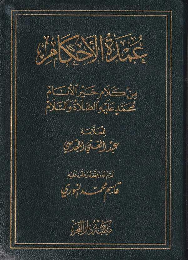 Umdetul Ahkam-عمدة الأحكام