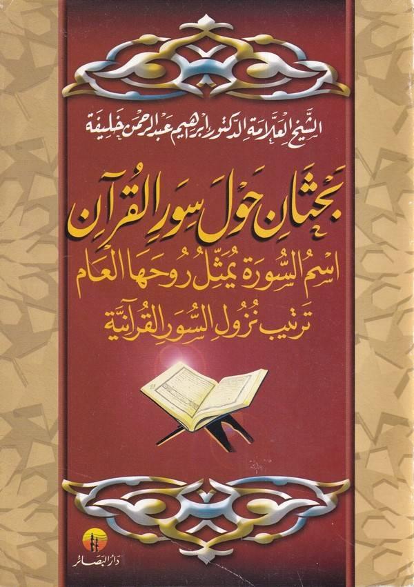 Bahsan Havle Suveril Kuran-بحثان حول سور القرآن