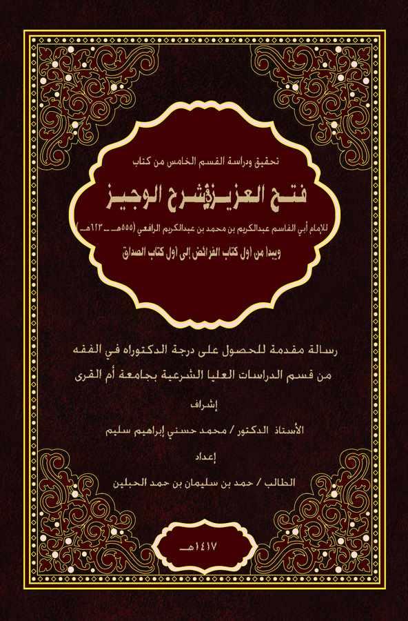 Fethul Aziz fi Şerhil Veciz-فتح العزيز في شرح الوجيز