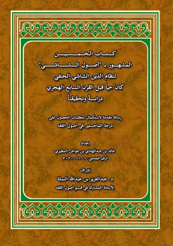 Kitabul Hamsin El Meşhur bi Usulüş Şaşi-كتاب الخمسين المشهور ب أصول الشاشي