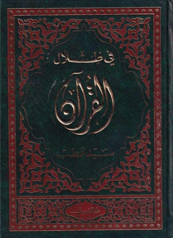 Fi Zılalil Kuran-في ظلال القرآن