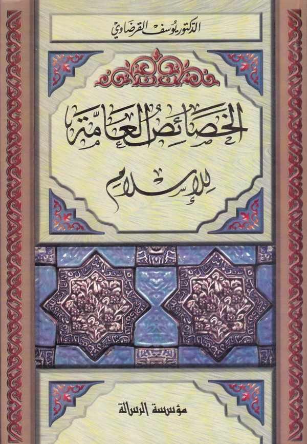 El Hasaisul Amme lil İslam-الخصائص العامة للإسلام