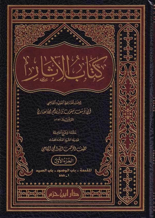 Kitabul Asar-كتاب الآثار