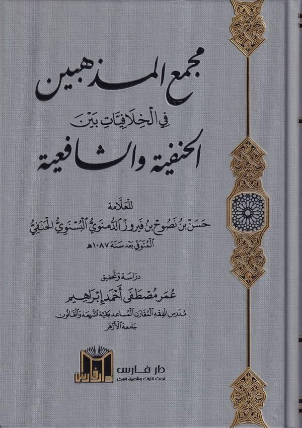 Mecmeul Mezhebeyn fil Hilafiyyati Beynel Hanefiyyeti veş Şafiiyye-مجمع المذهبين في الخلافيات بين الحنفية والشافعية