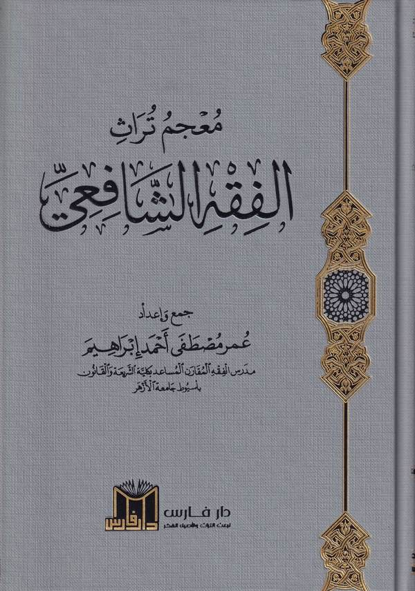 Mucemu Türasil Fıkhiş Şafii-معجم تراث الفقه الشافعي