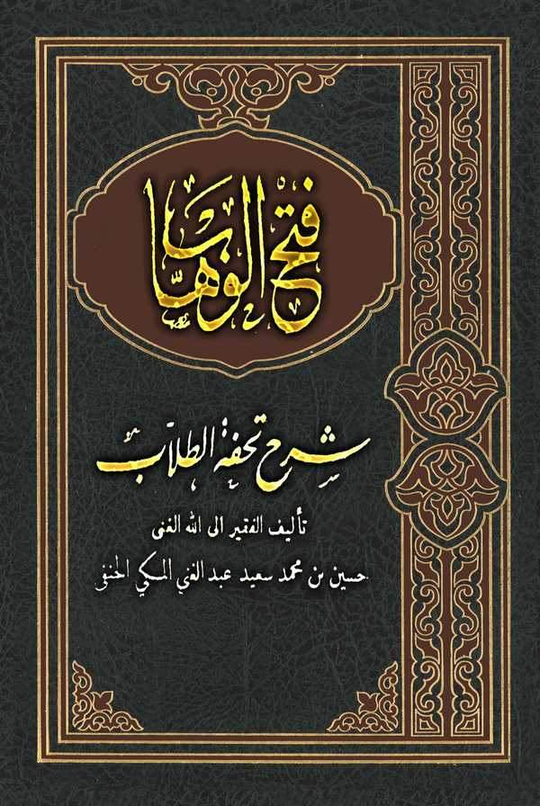 Fethul Vehhab Şerhu Tuhfetit Tullab-فتح الوهاب شرح تحفة الطلاب