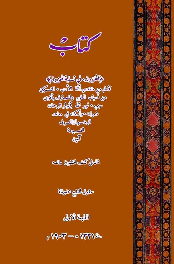Kitabul Mahzun fi Tesliyetil Mahzun li İmamin min Mütekaddimi Eimmetil Edeb-كتاب المخزون في تسلية المحزون لإمام من متقدمي أئمة ا