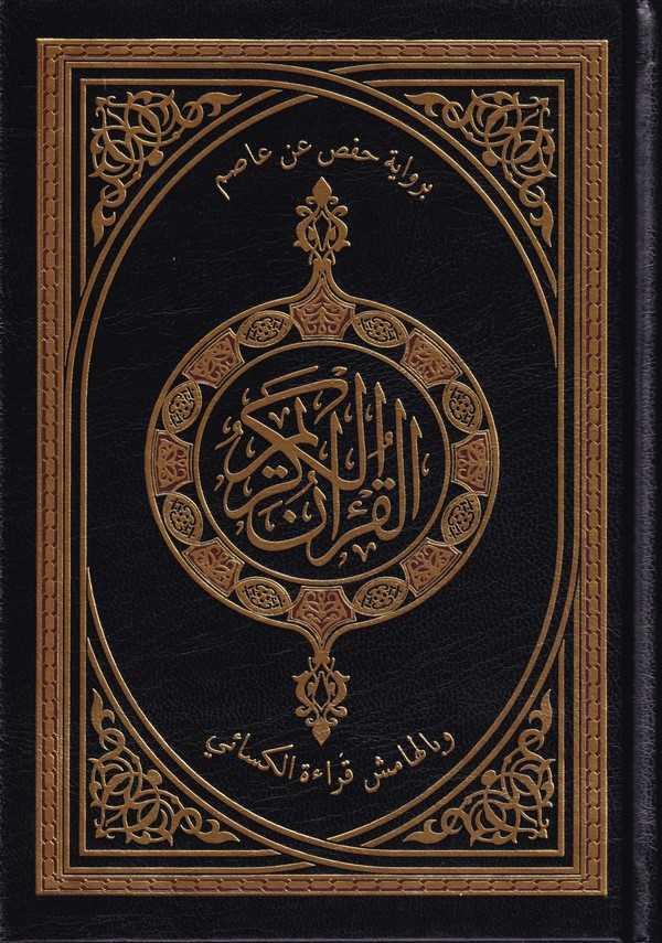 -برواية حفص عن عاصم القرآن الكريم وبالهامش قراءة الكسائي